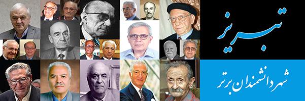 دانشمندان تبریز