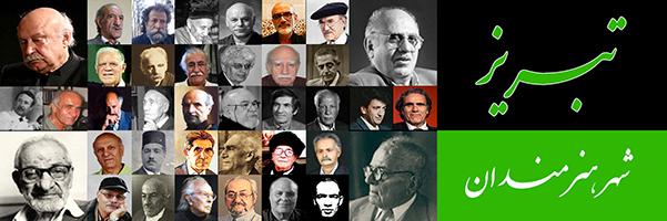 هنرمندان تبریز