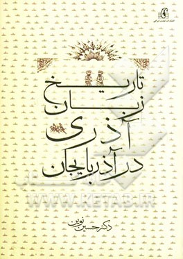 تاریخ زبان آذری در آذربایجان