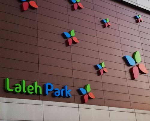 لاله پارک