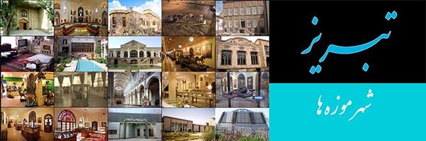 شهر موزه ها