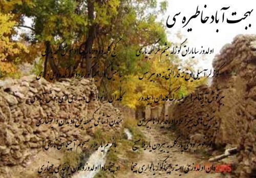 بهجت آباد خاطیره سی