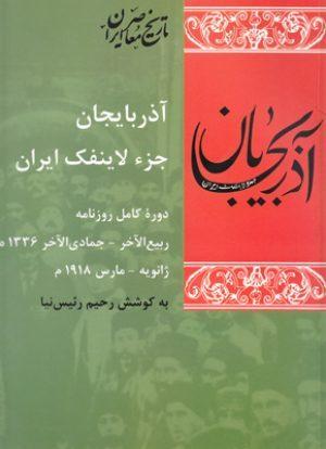 آذربایجان جزء لاینفک ایران