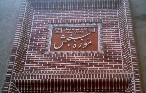 موزه سنجش
