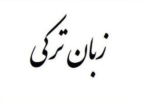 زبان ترکی آذربایجانی