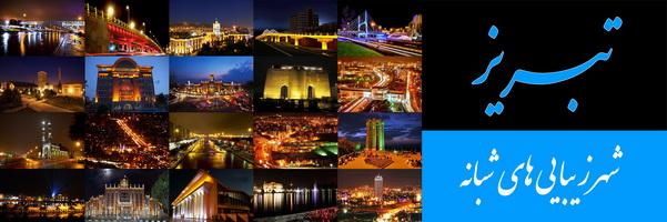 تبریز، شهر زیبایی های شبانه