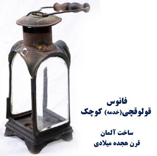 موزه نور / سرابی اقدم