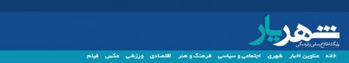 خبرگزاری شهریار نیوز