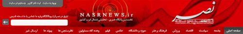 خبرگزاری نصر نیوز