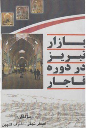 بازار تبریز در دوره قاجار