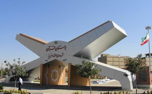 بوستان قرآن