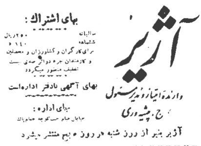 روزنامه آژیر