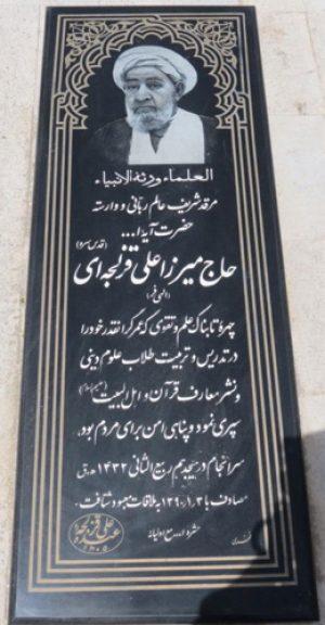 میرزا علی الهی فر