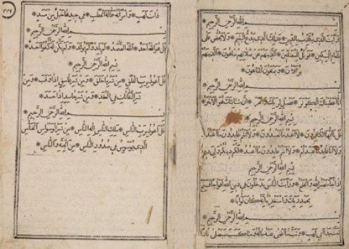 اولین قرآن