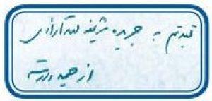 تبریز و خاطره ها