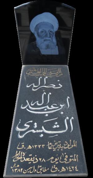 شیخ نصرالله زرگر شبسترى