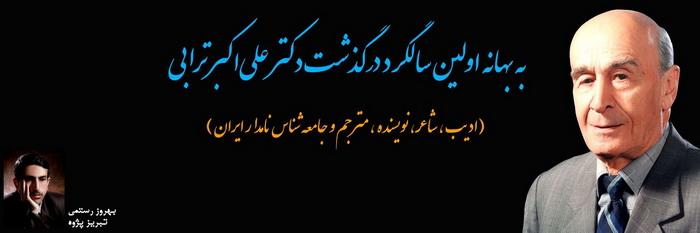 علی اکبر ترابی
