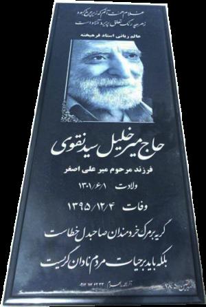 میر خلیل سید نقوی