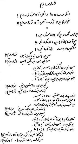 دستخط علی اکبر ترابی