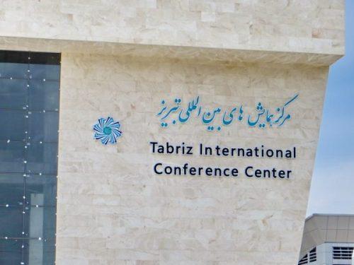 مرکز همایش های بین المللی تبریز