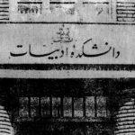 ۲۲ آبان ۱۳۲۶ ـ تأسیس دانشکده ادبیات دانشگاه تبریز