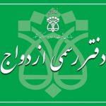 لیست دفاتر رسمی ازدواج تبریز