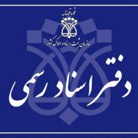 لیست دفاتر اسناد رسمی تبریز