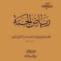 اولین دایره المعارف اسلامی ؛ ریاض الجنه