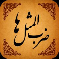 مَثَل های پندآموز در زبان و ادبیات ترکی
