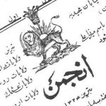 ۲۶ / مهر / ۱۲۸۵ ـ انتشار اولین شماره روزنامه انجمن