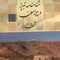 معرفی کتاب شناسنامه تبریز و پیرامون ؛ علی پولاد