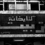 ۲۹ مهر ۱۳۰۰ ـ افتتاح کتابخانه تربیت