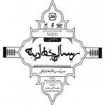 اولین کتاب منتشره در ایران ؛ رساله جهادیه