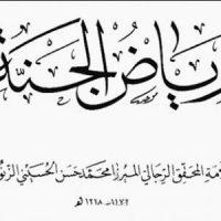 ۲۹ مهر ۱۱۳۷ ـ تولد میرزا حسن زنوزی