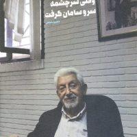 همراه با محمدتقی توکلی ، دومین مدیرعامل شرکت ملی صنایع مس ایران