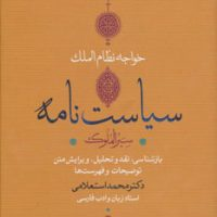 قدیمی ترین نسخه کتاب خطی سیاست نامه خواجه نظام الملک توسی