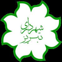 وب سایت زیرمجموعه های شهرداری تبریز