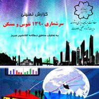 سرشماری سال ۱۳۹۰ در گزارشی تحلیلی از سوی شهرداری تبریز