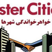خواهرخواندگی شهرها و خواهرخوانده های تبریز