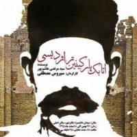 آخرین ساعات عمر سردار ملی روی صحنه تئاتر شهر / سیروس مصطفی