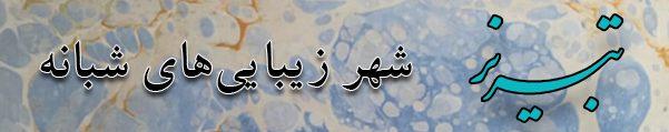 تبریز ، شهری با زیبایی های شبانه