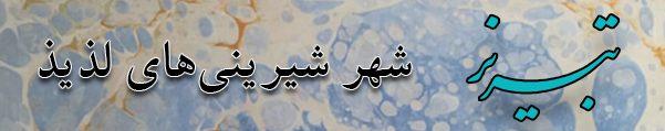تبریز ، شهر شیرینی های لذیذ و کم نظیر