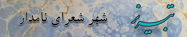 تبریز ، شهر شعرای شوریده دل و شهر شهریار ملک سخن