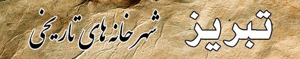 تبریز ، شهر خانه های تاریخی