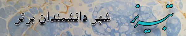 تبریز ، شهر دانشمندان و سردمداران علم