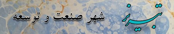 تبریز ، شهر صنعت