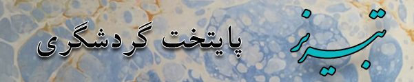 تبریز ۲۰۱۸ ؛ پایتخت گردشگری کشورهای اسلامی