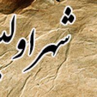 تبریز، شهر اولین های ایران
