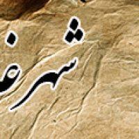 تبریز، شهر غذاهای خوشمزه و بی نظیر