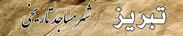 تبریز، شهر مساجد تاریخی